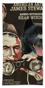 American Akita Art Canvas Print - Rear Window Movie Poster Bath Towel