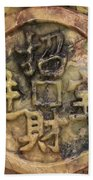 Carvings In Jade - 2 - My Lucky Coin  Bath Towel