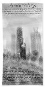 chicago skyline Ketubah Bath Towel