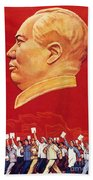 Chinese Communist Poster Hand Towel