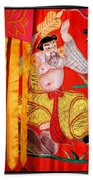 Chinese Tapestry Bath Towel