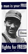 Chinese - This Man Is Your Friend - Ww2 Bath Towel