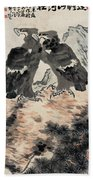 Ink Painting Eagle Bath Towel