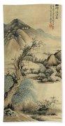 Ink Painting Landscape River Bath Towel