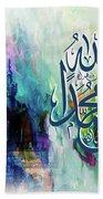 Islamic Calligraphy 330k Bath Towel