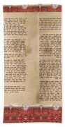 Meguilat Esther-esther Scroll The Whole Text Bath Towel