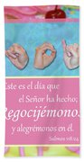 Rejoice And Be Glad Spanish Hand Towel