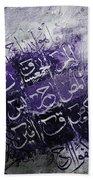 Sura E Ikhlas And Lohe Qurani Bath Towel