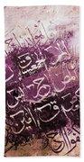 surah ikhlas Lohe Qurani  Bath Towel