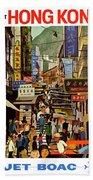 The Orient Is Hong Kong - B O A C  C. 1965 Bath Towel