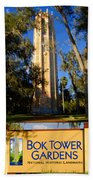Bok Tower Gardens Poster A Bath Towel