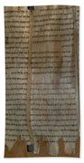 Dead Sea Scroll Bath Towel
