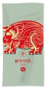 Pig 2019 Happy Chinese New Year Of The Pig Characters Mean Vector De Bath Towel