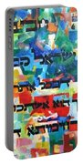 How Cherished Is Israel By G-d Portable Battery Charger by David Baruch Wolk