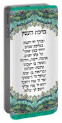 Hebrew Business Blessing Portable Battery Charger