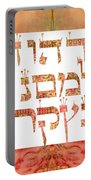 Hebrew Alphabet Portable Battery Charger