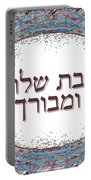 Shabat And Holidays Portable Battery Charger