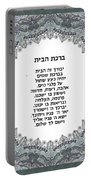 Hebrew Home Blessing Portable Battery Charger