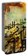 99 Names Of Allah 01 Portable Battery Charger