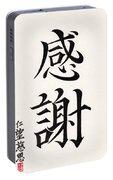 Gratitude Or Heartfelt Thanks In Asian Kanji Calligraphy Portable Battery Charger