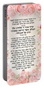 Hebrew Prayer For The Mikvah- Immersion Portable Battery Charger