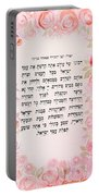 Hebrew Prayer For The Mikvah-ribono Shel Olam Portable Battery Charger