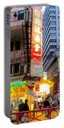 Hong Kong Sign 13 Portable Battery Charger