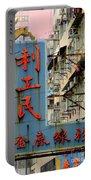 Hong Kong Sign 7 Portable Battery Charger