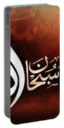 Subhan Allahi Wabi Hamdihi... Portable Battery Charger