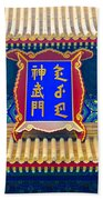 Chinese Sign Beach Towel