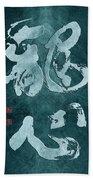 Dragon Heart Beach Towel