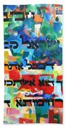 How Cherished Is Israel By G-d Beach Towel by David Baruch Wolk