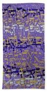 2014 14 Hebrew Text Of Psalms Chapter 36 In Purple Silver And Gold Beach Towel
