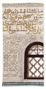 Islamic Architecture Beach Towel
