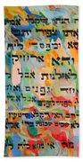 Rabba Bar Rav Hanan Beach Towel