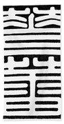 Calligraphy Chinese Beach Towel