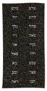 72 Names Of God Beach Towel