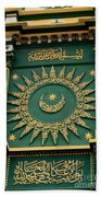 Arabic Calligraphy And Prayer On Gaffoor Mosque Singapore Beach Towel