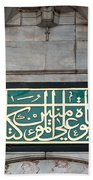 Blue Mosque Calligraphy Beach Towel