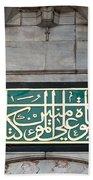 Blue Mosque Calligraphy Beach Sheet