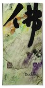 Buddha Ink Brush Calligraphy Beach Towel by Peter v Quenter