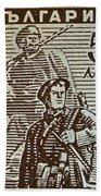 Bulgarian Soldier Stamp - Circa 1944 Beach Towel