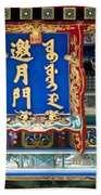 Chinese Decor In The Summer Palace Beach Towel