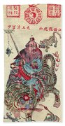 Chinese Wiseman Beach Towel