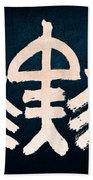 Chinese Zodiac Sign - Tiger Beach Towel