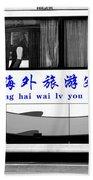 Chongqing Bus Beach Towel