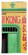 Colourful Chinese Restaurant Beach Sheet
