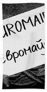 Euromaidan Beach Towel