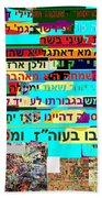 from Sefer HaTanya chapter 26 c Beach Towel