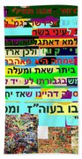 from Sefer HaTanya chapter 26 d Beach Towel